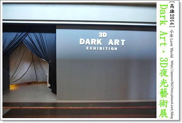 國立科學工藝博物館DarkArt夜光3D 展5