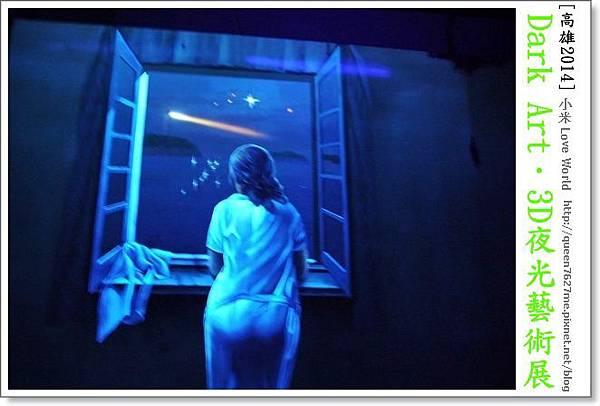 國立科學工藝博物館DarkArt夜光3D 展6