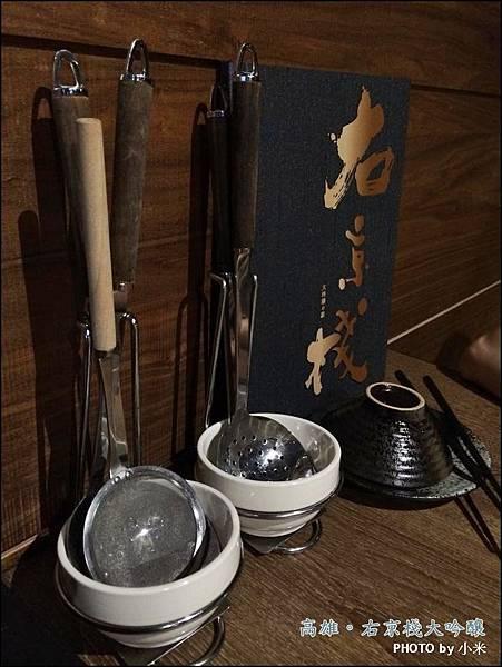 右京棧大吟釀の鍋11