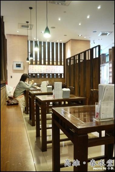 高雄春水堂P1270844_調整大小11