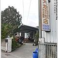 大池豆皮店P1200651_調整大小11