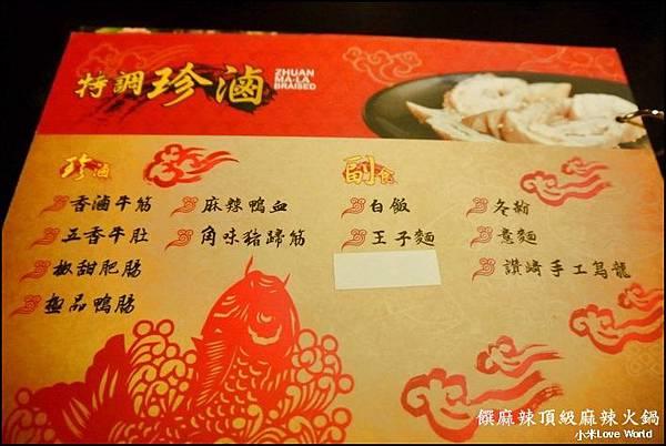饌麻辣頂級麻辣火鍋菜單P1280594_調整大小11.JPG
