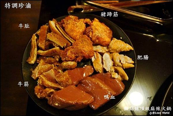 饌麻辣頂級麻辣火鍋菜單P1280622_調整大小11.JPG