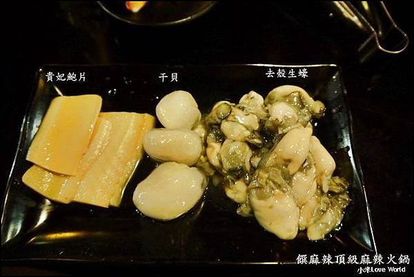 饌麻辣頂級麻辣火鍋菜單P1280709_調整大小11.JPG