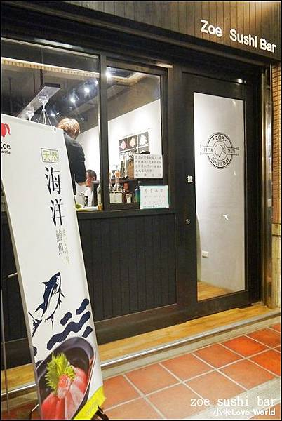 高雄zoe sushi barP1280915_調整大小11