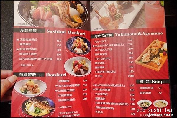 高雄zoe sushi bar菜單P1280921_調整大小11