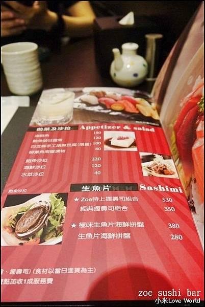 高雄zoe sushi bar菜單P1280926_調整大小11
