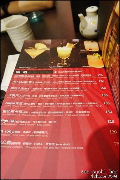 高雄zoe sushi bar菜單P1280929_調整大小11