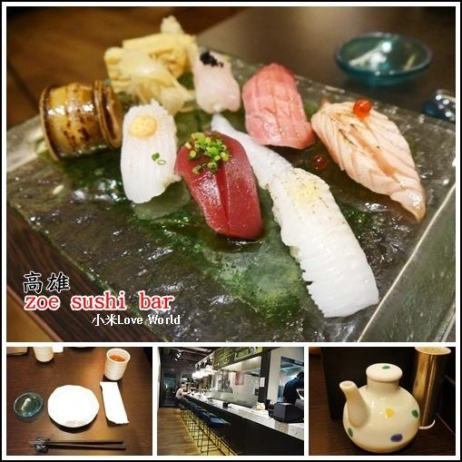 高雄zoe sushi barpage111