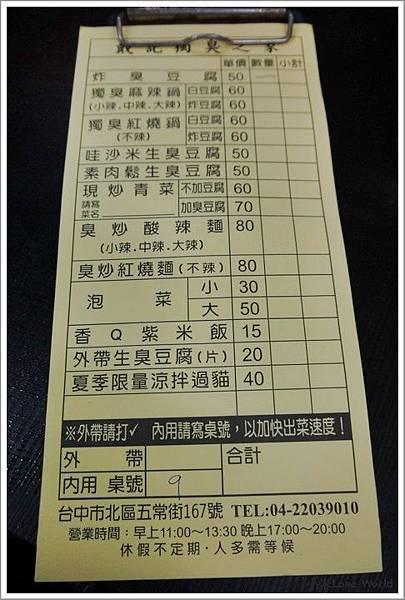 台中戴記臭豆腐專賣店P1280506_調整大小11