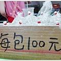 台中戴記臭豆腐專賣店P1280507_調整大小11