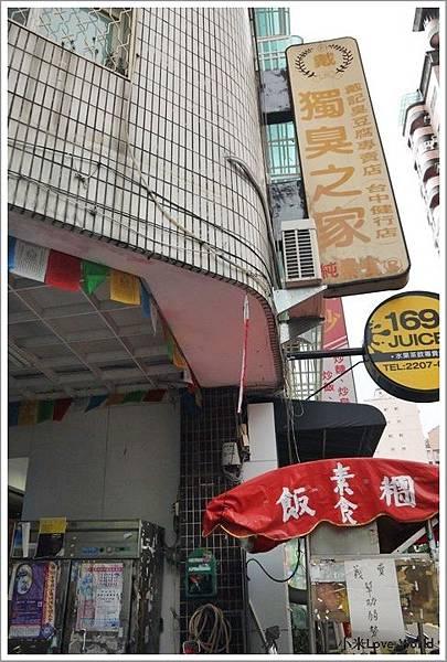 台中戴記臭豆腐專賣店P1280520_調整大小11