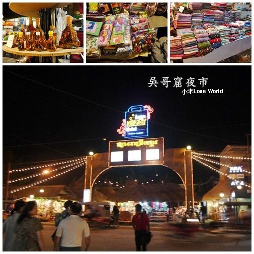 吳哥窟夜市page11