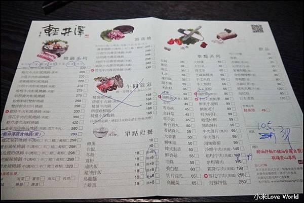 高雄輕井澤鍋物菜單P1290130_調整大小1
