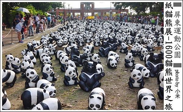 紙熊貓展2014屏東P1290265_調整大小11