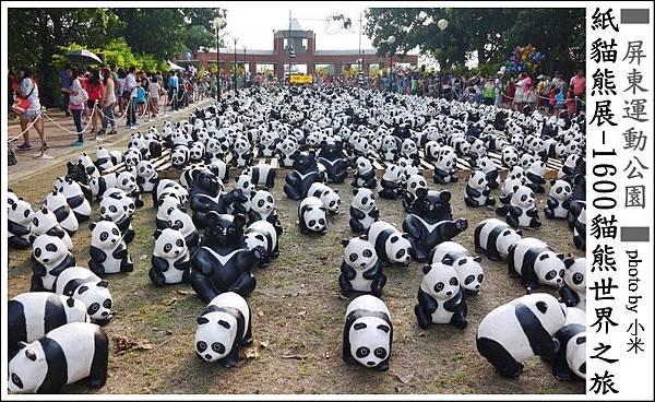 紙熊貓展2014屏東P1290266_調整大小11