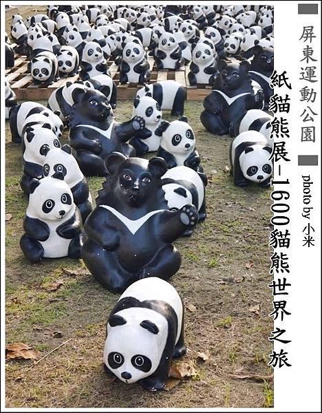 紙熊貓展2014屏東P1290270_調整大小11