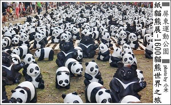 紙熊貓展2014屏東P1290273_調整大小11