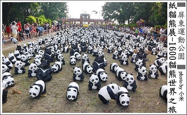 紙熊貓展2014屏東P1290271_調整大小11