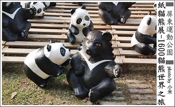 紙熊貓展2014屏東P1290284_調整大小11