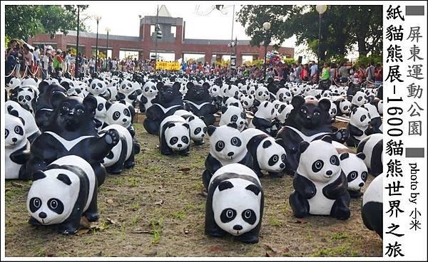 紙熊貓展2014屏東P1290278_調整大小11