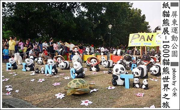 紙熊貓展2014屏東P1290287_調整大小11