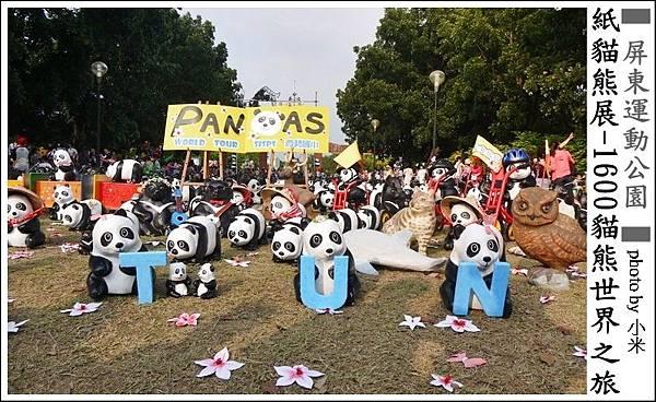 紙熊貓展2014屏東P1290286_調整大小11