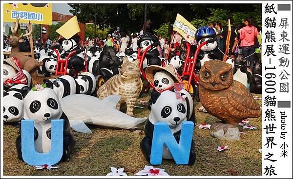 紙熊貓展2014屏東P1290288_調整大小11