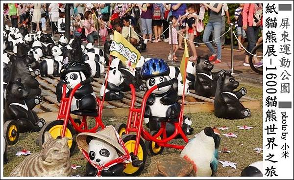紙熊貓展2014屏東P1290291_調整大小11
