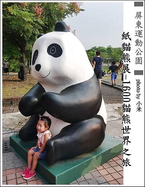 紙熊貓展2014屏東P1290292_調整大小11