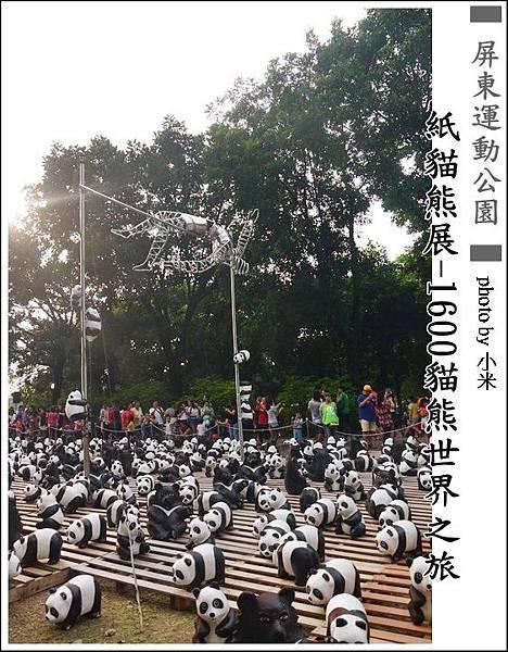 紙熊貓展2014屏東P1290295_調整大小11