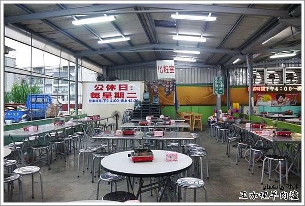 萬丹王羊肉爐P1290308_調整大小11