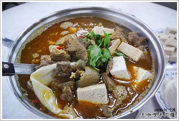 萬丹王羊肉爐P1290322_調整大小11
