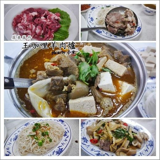 萬丹王羊肉爐page111