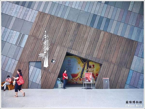 蘭陽博物館P1260450_調整大小11