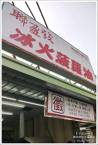 台南聯盈發冰火菠蘿油P1300959_調整大小11.JPG