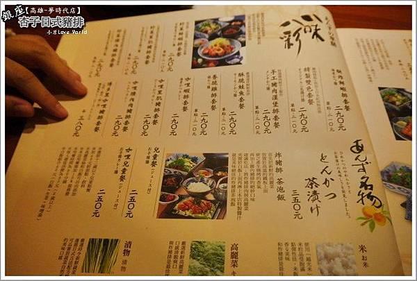 銀座杏子日式豬排菜單P1300922_調整大小11