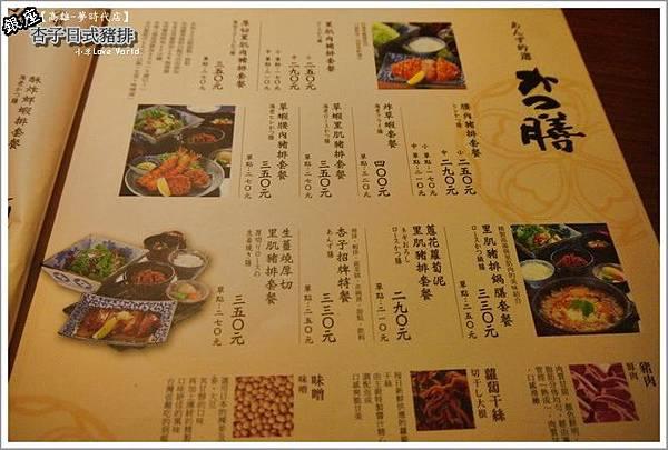 銀座杏子日式豬排菜單P1300921_調整大小11