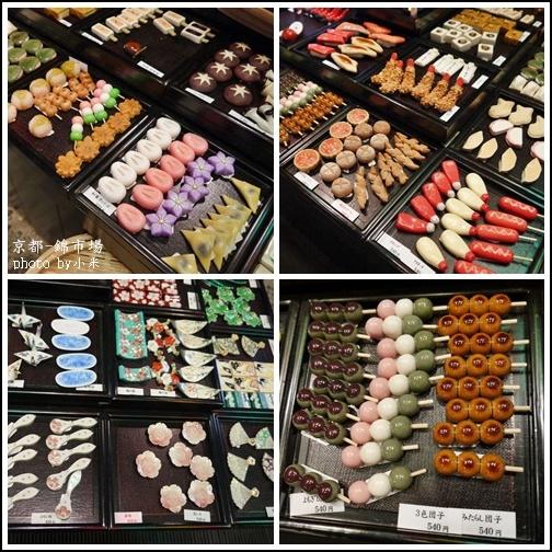 京都錦市場Nishikipage11