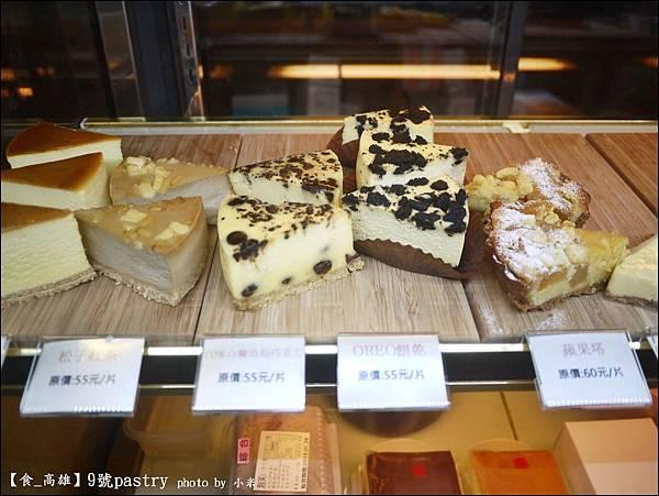 9號Pastry P1360642_調整大小1