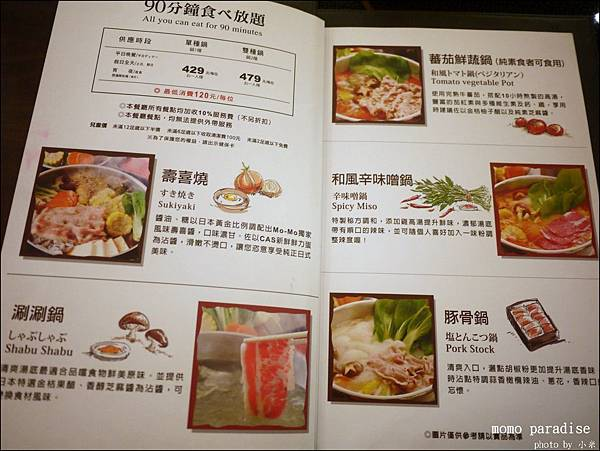 高雄momo paradise壽喜燒P1360657_調整大小1