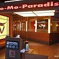 高雄momo paradise壽喜燒P1360719_調整大小1