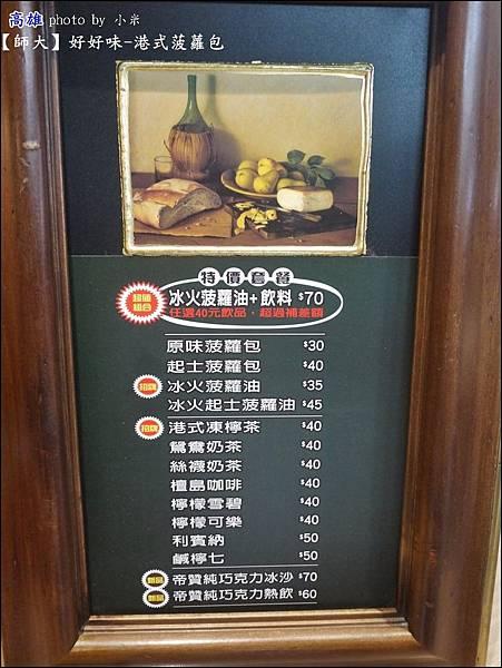 好好味冰火菠蘿油專賣店P1360725_調整大小1