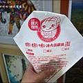 好好味冰火菠蘿油專賣店P1360731_調整大小1