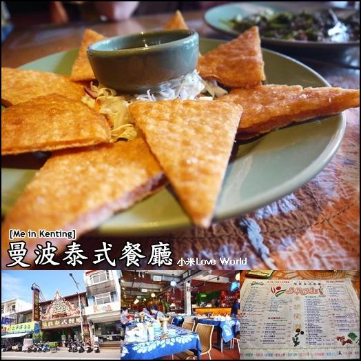 墾丁曼波泰式餐廳page11.jpg