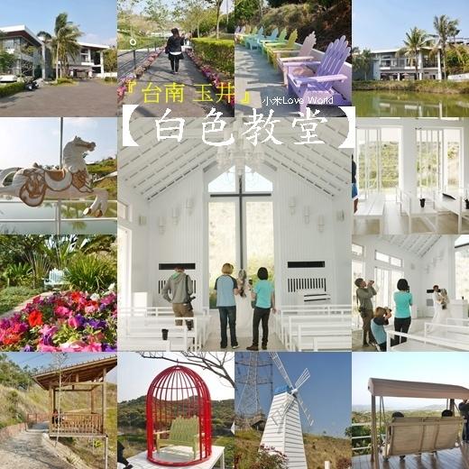 玉井白色教堂page11