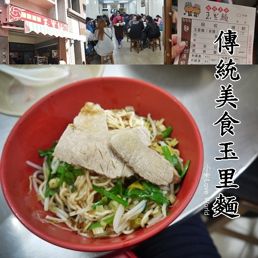 傳統美食玉里麵page11