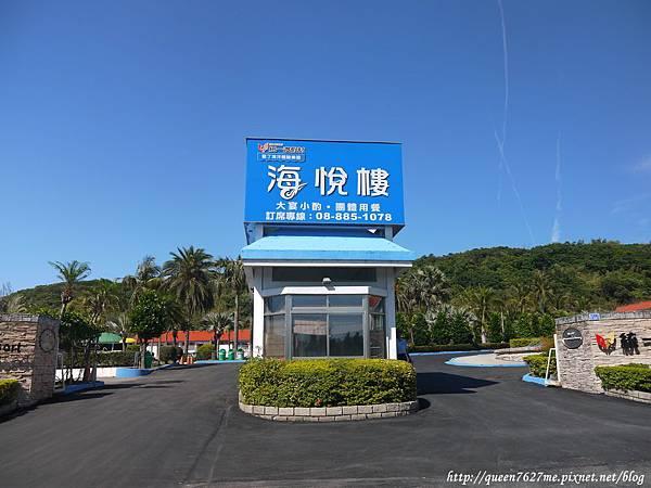 統一渡假村 墾丁海洋體驗樂園 P1380713_調整大小1