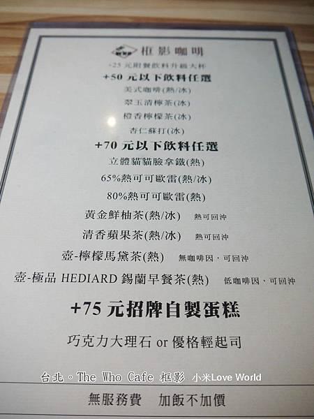 The Who Cafe 框影P1370481_調整大小1.JPG