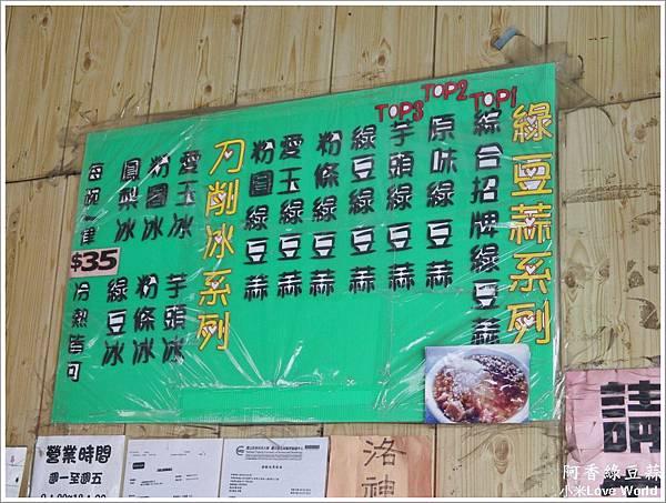 阿香綠豆蒜P1400041_調整大小1
